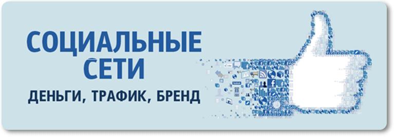Социальные сети WeBuilderInfo