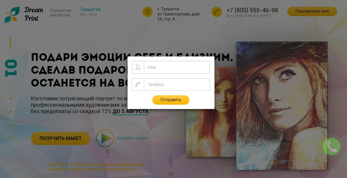 Экспрес-аудит сайта